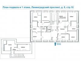 Лот № 1480, Аренда офисов в САО - План
