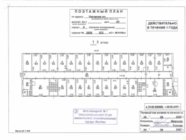 Лот № 2301, Инвестиционный проект строительства жилого дома, апартаментов., Продажа офисов в ЮАО - План