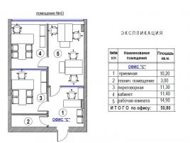 Лот № 2647, БЦ Grand Setun Plaza, Продажа офисов в ЗАО - План