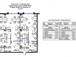 Лот № 4072, БЦ Grand Setun Plaza, Продажа офисов в ЗАО - План
