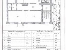 Лот № 500, ОСЗ, Продажа офисов в ЦАО - План